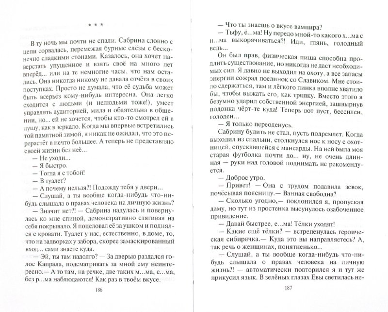 Иллюстрация 1 из 18 для Вкус вампира - Андрей Белянин | Лабиринт - книги. Источник: Лабиринт