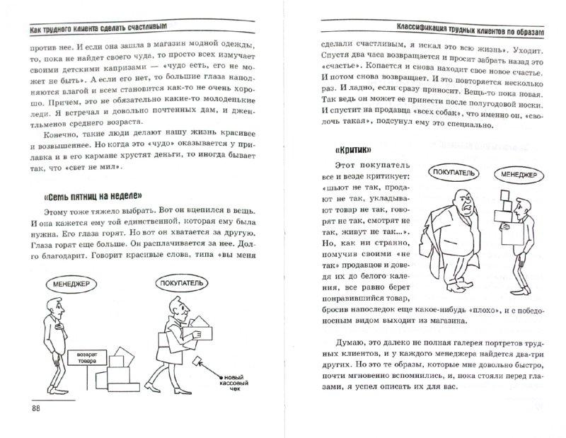 Иллюстрация 1 из 5 для Как трудного клиента сделать счастливым. Правила, приемы и техники работы - Игорь Зорин   Лабиринт - книги. Источник: Лабиринт