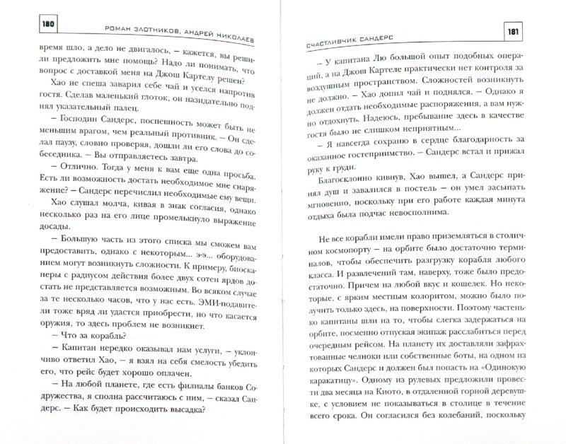 Иллюстрация 1 из 5 для Счастливчик Сандерс - Злотников, Николаев | Лабиринт - книги. Источник: Лабиринт