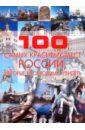 Шереметьева Татьяна Леонидовна 100 самых красивых мест России, которые необходимо увидеть
