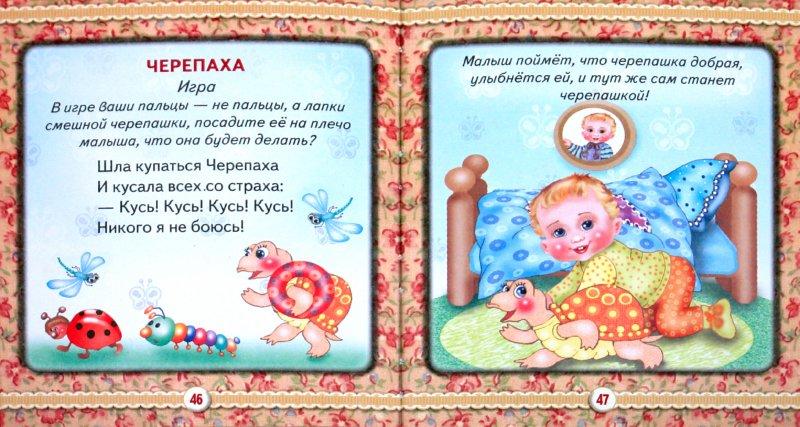 Иллюстрация 1 из 30 для Стихи для самых маленьких - Нина Пикулева | Лабиринт - книги. Источник: Лабиринт