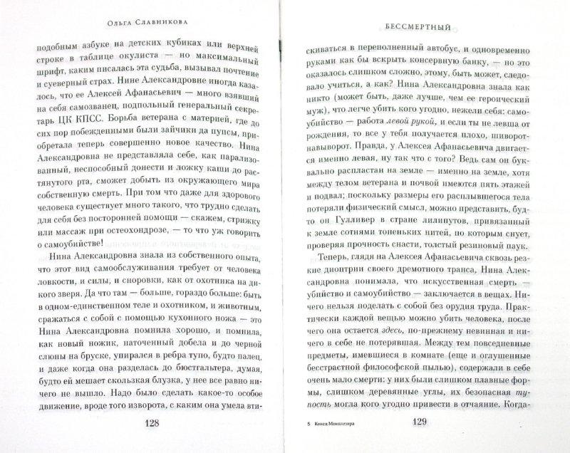 Иллюстрация 1 из 11 для Конец Монплезира - Ольга Славникова | Лабиринт - книги. Источник: Лабиринт