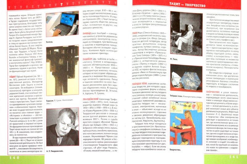 Иллюстрация 1 из 4 для Энциклопедия для детей от А до Я. В 10 томах. Том 9 | Лабиринт - книги. Источник: Лабиринт