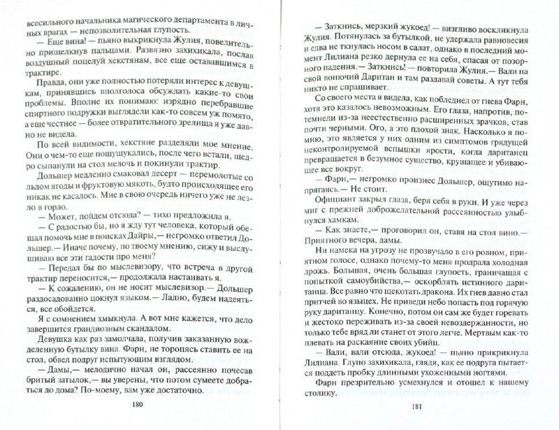 Иллюстрация 1 из 5 для Частная магическая практика. Лицензия - Елена Малиновская   Лабиринт - книги. Источник: Лабиринт