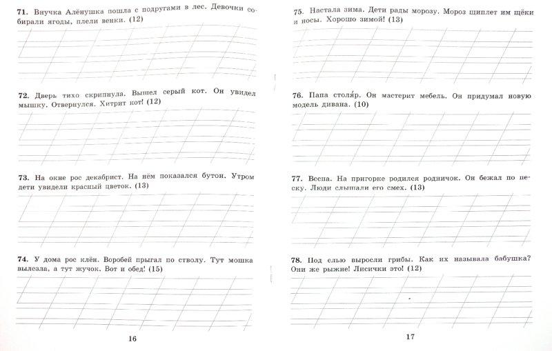 Иллюстрация из для примеров по русскому языку  Иллюстрация 1 из 6 для 5000 примеров по русскому языку контрольное списывание 1 класс