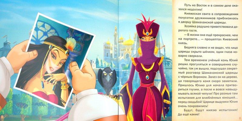 Иллюстрация 1 из 12 для Книжка-квадрат: Волшебное дерево. Три богатыря и Шамаханская царица - Боярский, Никифорова | Лабиринт - книги. Источник: Лабиринт