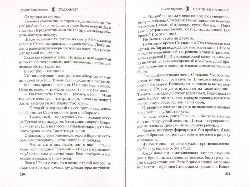 Иллюстрация 1 из 2 для Хэдхантер. Книга 1. Охотники на людей - Руслан Мельников | Лабиринт - книги. Источник: Лабиринт