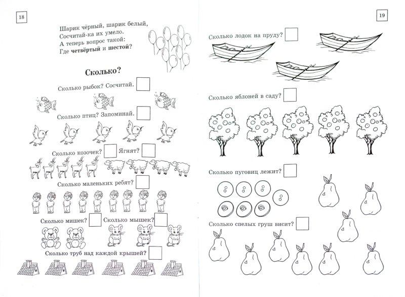 математика для малышей картинки