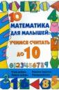 Математика для малышей: учимся считать до 10, Яворовская Ирина Алексеевна
