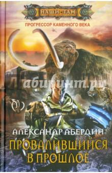 Прогрессор каменного века. Книга 1. Провалившийся в прошлое