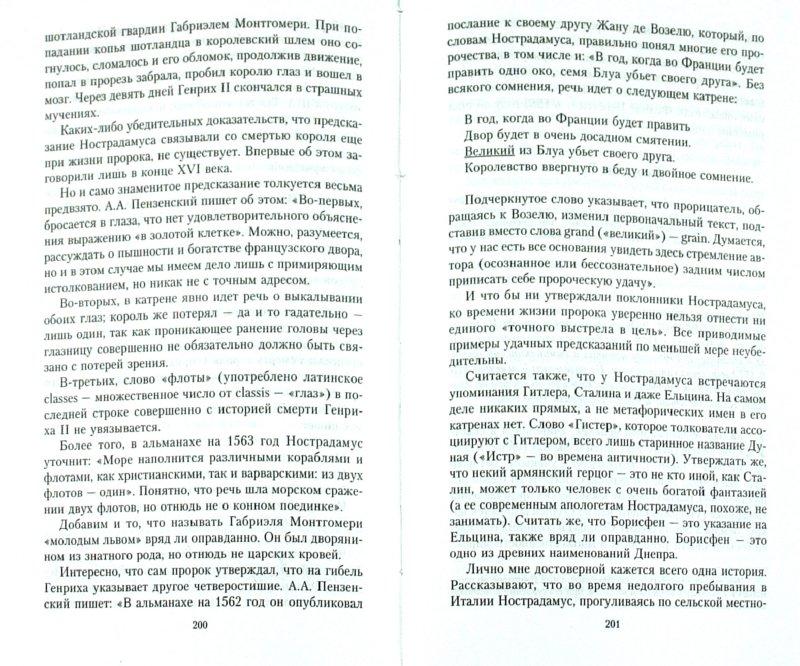 Иллюстрация 1 из 23 для Великие заблуждения человечества. 100 непреложенных истин, в которые верили все - Сергей Мазуркевич   Лабиринт - книги. Источник: Лабиринт