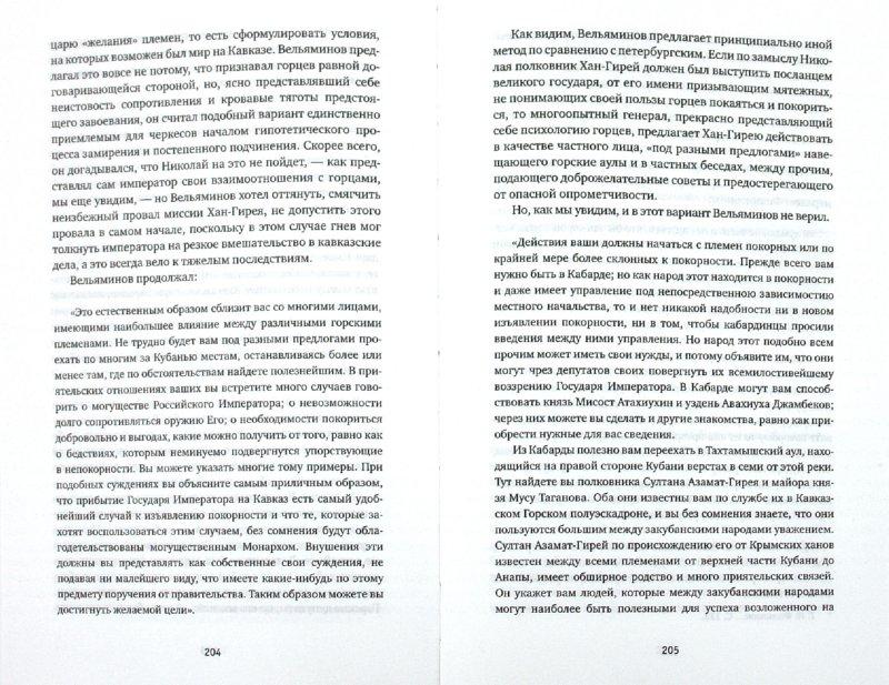 Иллюстрация 1 из 6 для Кавказская Атлантида. 300 лет войны - Яков Гордин | Лабиринт - книги. Источник: Лабиринт