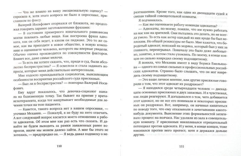 Иллюстрация 1 из 5 для Признать невиновного виновным: Записки идеалистки - Зоя Светова | Лабиринт - книги. Источник: Лабиринт