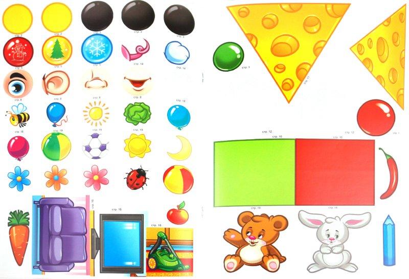 Иллюстрация 1 из 23 для Школа малышей. Умные наклейки для детей 2-х лет. Развивающая книга с наклейками | Лабиринт - книги. Источник: Лабиринт