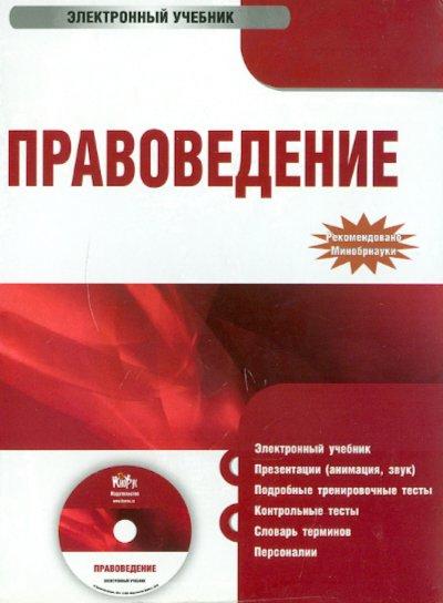 Иллюстрация 1 из 16 для Правоведение (+CD) - Булаков, Зыкова, Алексеенко, Косаренко   Лабиринт - книги. Источник: Лабиринт