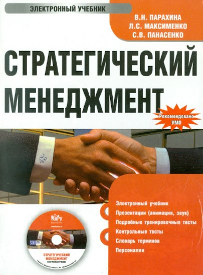 Иллюстрация 1 из 2 для Стратегический менеджмент (+CD) - Парахина, Максименко, Панасенко | Лабиринт - книги. Источник: Лабиринт