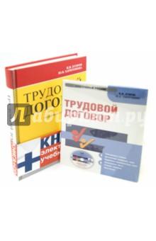 Трудовой договор (+CD) касьянова г ю трудовой договор 7 е изд перераб и доп