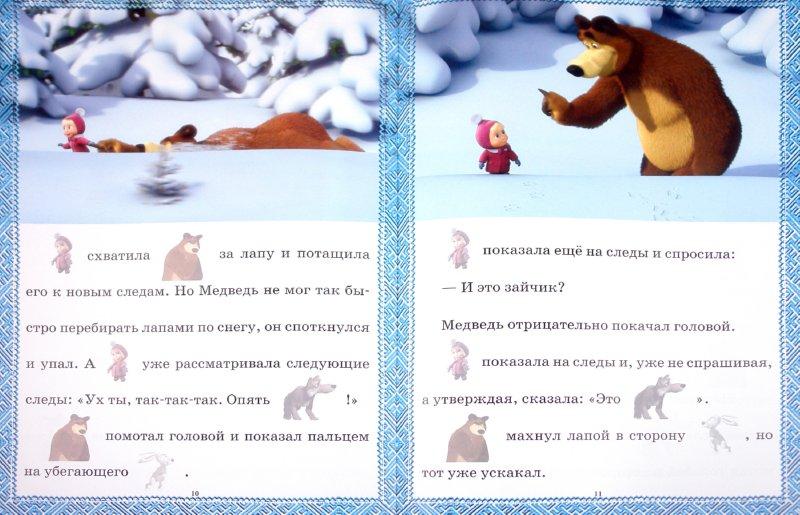 Иллюстрация 1 из 7 для Сказка с наклейками: Маша и Медведь. Следы невидан | Лабиринт - книги. Источник: Лабиринт