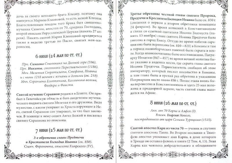Иллюстрация 1 из 16 для Православный календарь до 2015 года | Лабиринт - книги. Источник: Лабиринт