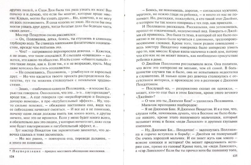 Иллюстрация 1 из 23 для Возвращение Поллианны - Элинор Портер | Лабиринт - книги. Источник: Лабиринт