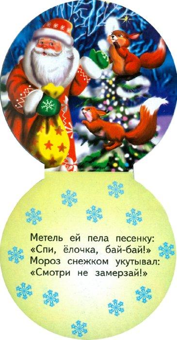 Иллюстрация 1 из 5 для В лесу родилась елочка - Раиса Кудашева   Лабиринт - книги. Источник: Лабиринт