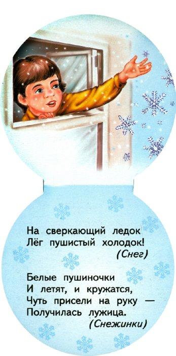 Иллюстрация 1 из 7 для Зимние загадки - Гайда Лагздынь | Лабиринт - книги. Источник: Лабиринт