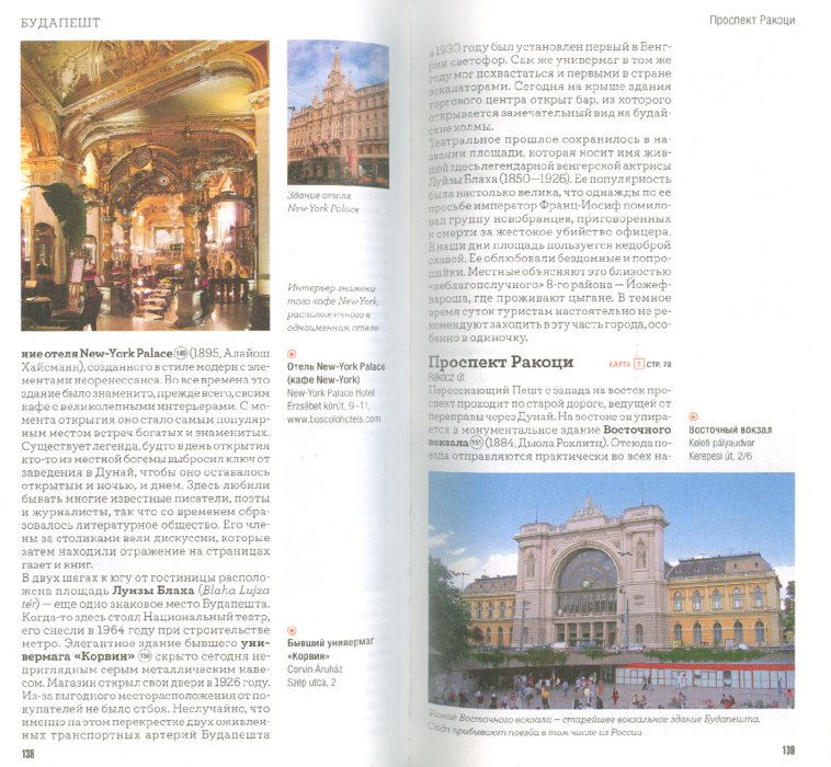 Иллюстрация 1 из 9 для Венгрия - Агеев, Сартакова   Лабиринт - книги. Источник: Лабиринт