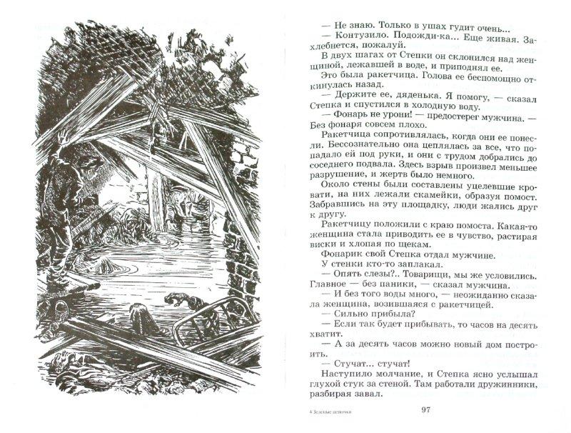 Иллюстрация 1 из 9 для Зеленые цепочки - Герман Матвеев | Лабиринт - книги. Источник: Лабиринт
