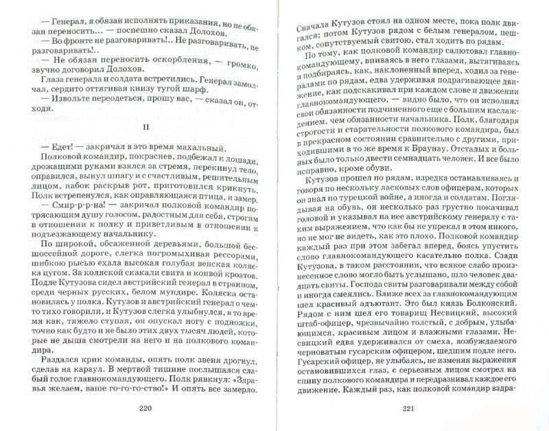 Иллюстрация 1 из 20 для Война и мир. В 4 томах. Том 1 - Лев Толстой | Лабиринт - книги. Источник: Лабиринт