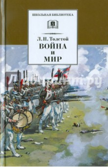 Война и мир. В 4 томах. Том 3 война и мир книга 2 том 3 4