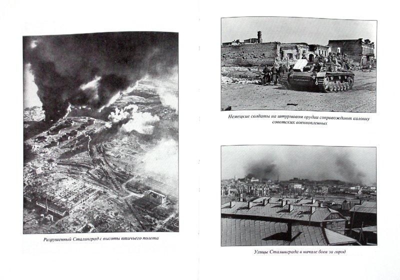 Иллюстрация 1 из 24 для Солдаты, которых предали - Гельмут Вельц | Лабиринт - книги. Источник: Лабиринт