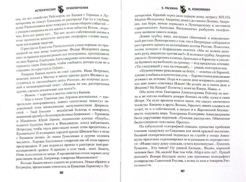 Иллюстрация 1 из 30 для Красная валькирия - Раскина, Кожемякин | Лабиринт - книги. Источник: Лабиринт