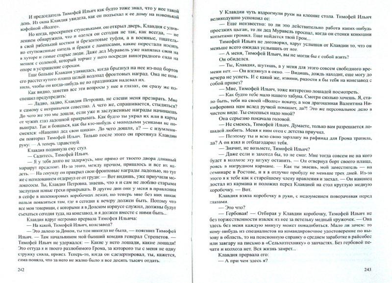 Иллюстрация 1 из 9 для Цыган - Анатолий Калинин | Лабиринт - книги. Источник: Лабиринт