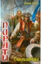 Пираты 1. Счастливчики, Светлов Дмитрий Николаевич