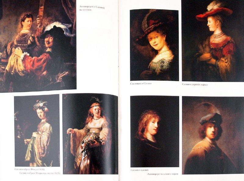 Иллюстрация 1 из 15 для Тайны женских портретов - Елена Обоймина   Лабиринт - книги. Источник: Лабиринт