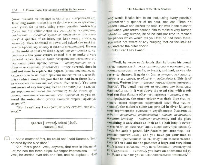 Иллюстрация 1 из 5 для Шесть Наполеонов - Артур Дойл   Лабиринт - книги. Источник: Лабиринт
