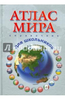 Атлас мира. Справочник для школьников словарь школьника по физической географии