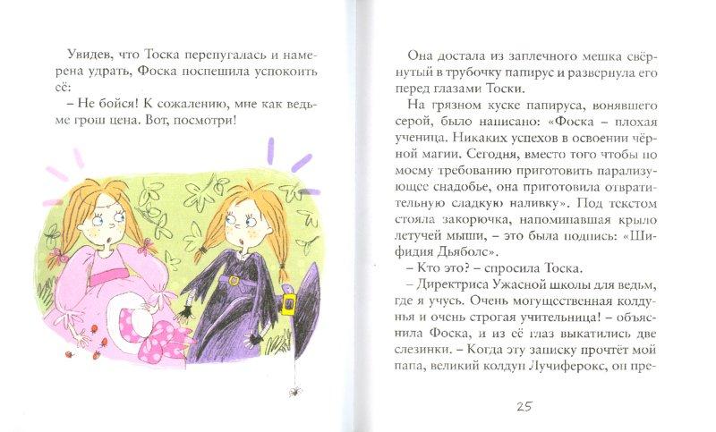 Иллюстрация 1 из 15 для Принцесса Тоска и ведьма Фоска - Сильвия Ронкалья | Лабиринт - книги. Источник: Лабиринт