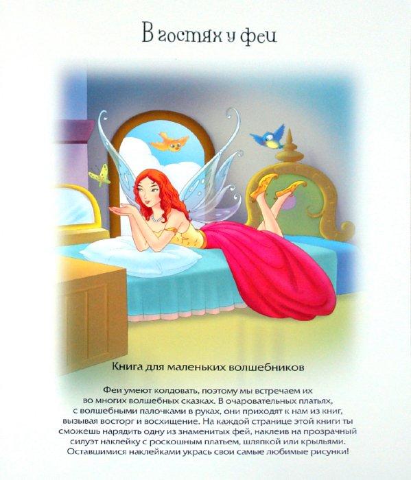 Иллюстрация 1 из 4 для В гостях у феи (с наклейками) | Лабиринт - книги. Источник: Лабиринт