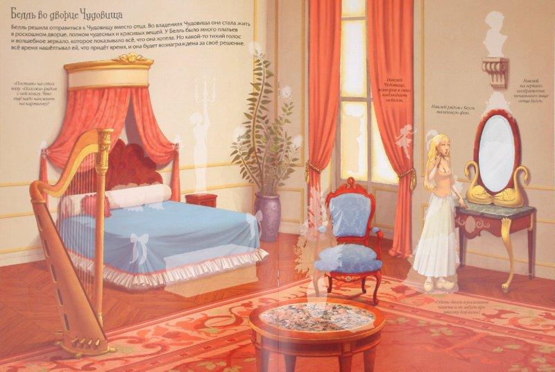 Иллюстрация 1 из 15 для Красавица и чудовище (с наклейками) | Лабиринт - книги. Источник: Лабиринт