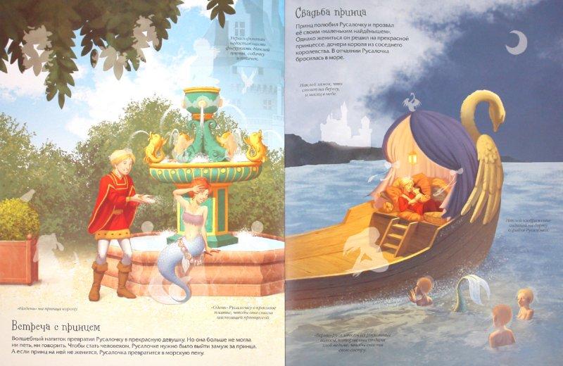 Иллюстрация 1 из 6 для Русалочка (с наклейками) | Лабиринт - книги. Источник: Лабиринт