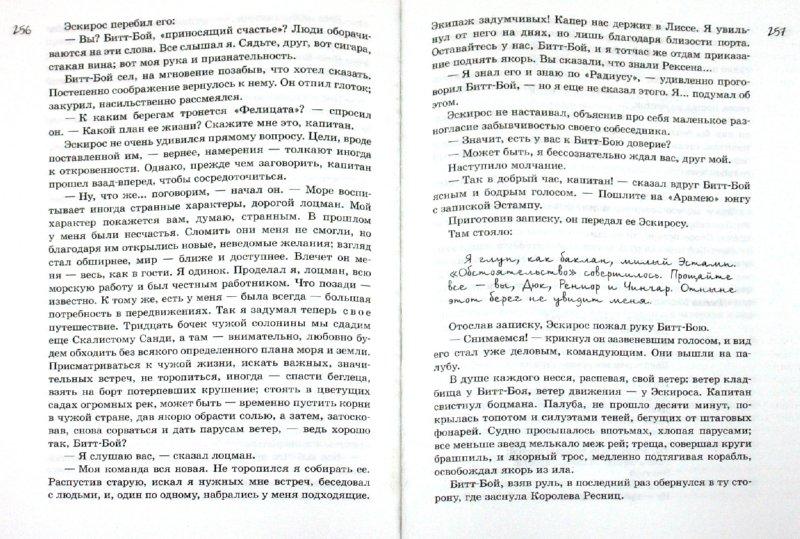 Иллюстрация 1 из 59 для Алые паруса - Александр Грин   Лабиринт - книги. Источник: Лабиринт