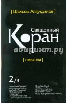 Священный Коран. Смыслы. В 4-х томах. Том 2 священный коран смыслы на таджикском языке том 1