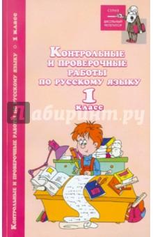 Контрольные и проверочные работы по русскому языку: 1 класс