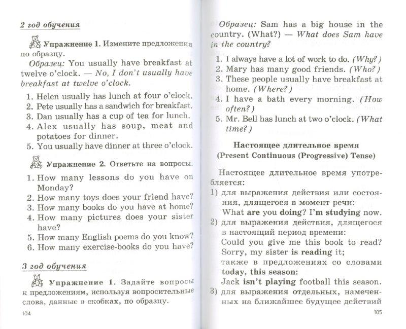 Иллюстрация 1 из 7 для Правила и упражнения по английскому языку 1-3 годы обучения - Ирина Гиндлина | Лабиринт - книги. Источник: Лабиринт