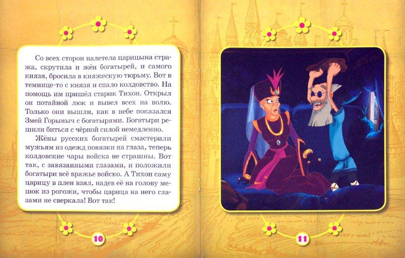 Иллюстрация 1 из 9 для Богатырские подвиги. Три богатыря и Шамаханская царица | Лабиринт - книги. Источник: Лабиринт