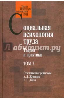 Социальная психология труда: Теория и практика. Том 2 трудовой договор cdpc