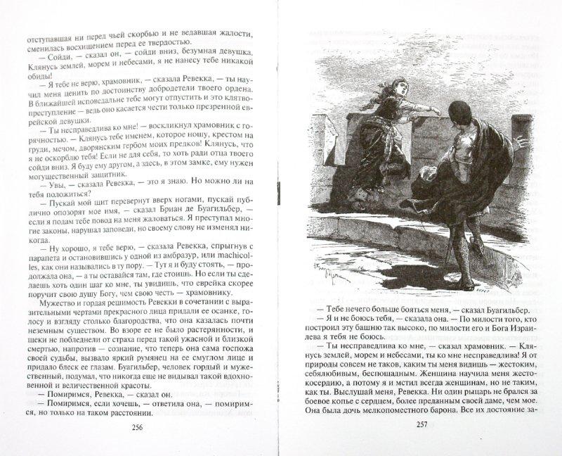 Иллюстрация 1 из 71 для Айвенго - Вальтер Скотт   Лабиринт - книги. Источник: Лабиринт