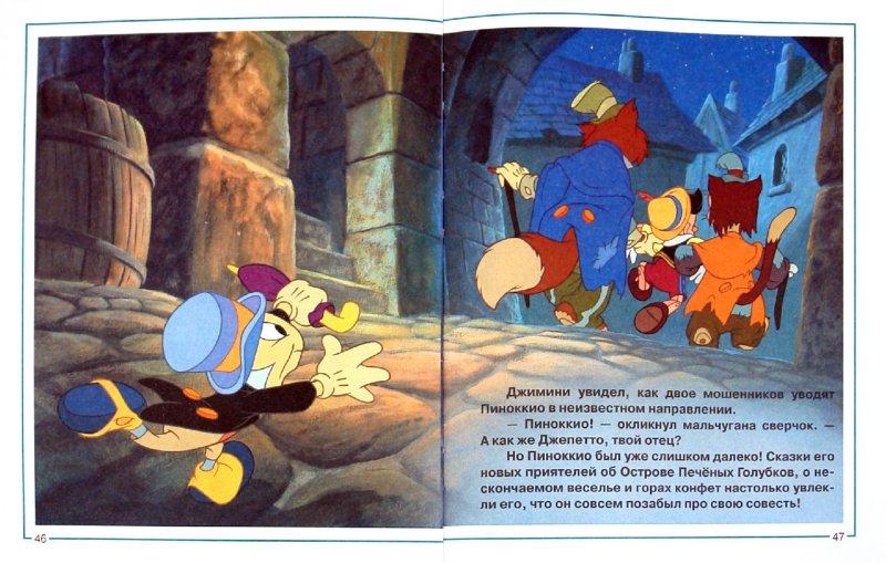 Иллюстрация 1 из 9 для Пиноккио. Золотая классика Disney | Лабиринт - книги. Источник: Лабиринт
