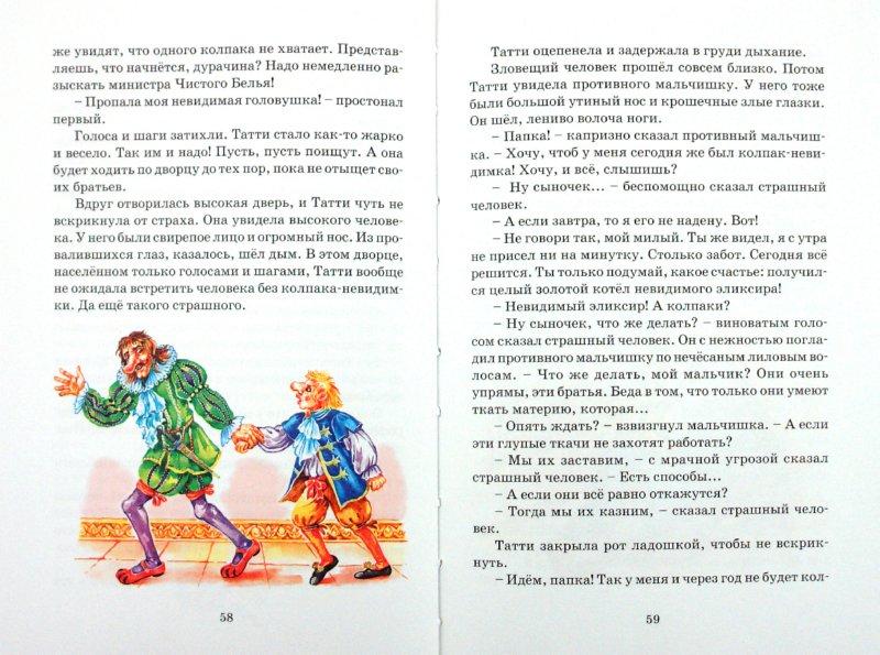 Иллюстрация 1 из 21 для Пока бьют часы - Софья Прокофьева | Лабиринт - книги. Источник: Лабиринт
